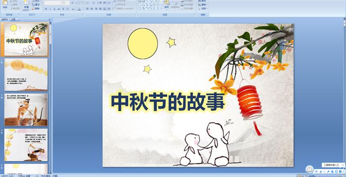 幼儿园中秋节的故事PPT课件