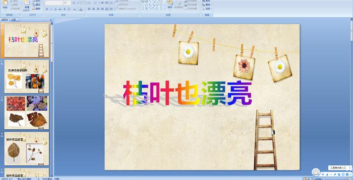 幼儿园中班美术《枯叶也漂亮》PPT课件