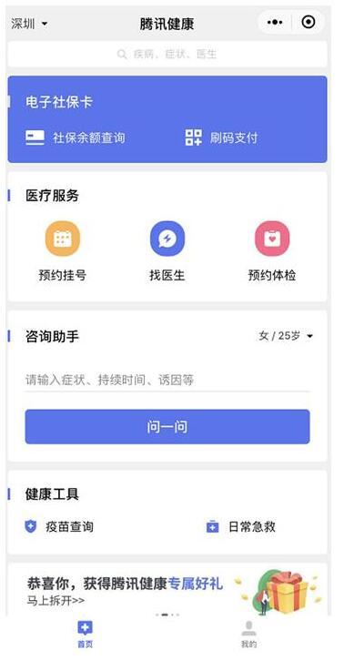 """2000万深圳人都在用的""""随身医疗健康助手""""是怎么做到的?"""
