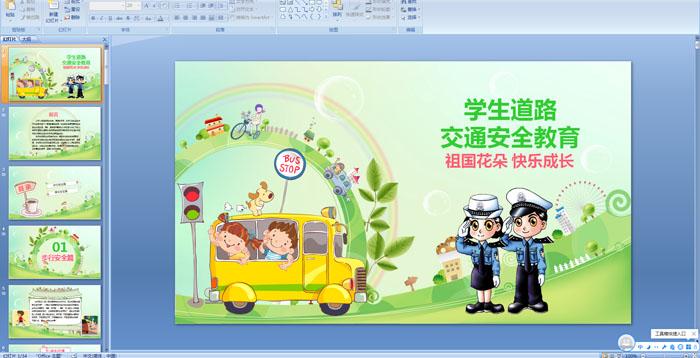 学生道路交通安全教育PPT课件