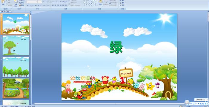 幼儿园儿歌:绿PPT课件