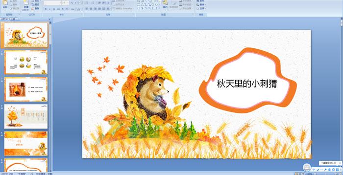 幼儿园大班艺术:秋天里的小刺猬PPT课件
