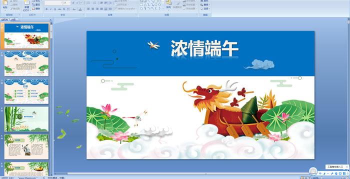 幼儿园传统节日端午节主题活动PPT课件