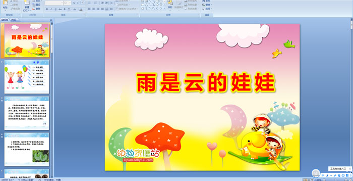 幼儿园大班语言活动说课稿《雨是云的娃娃》