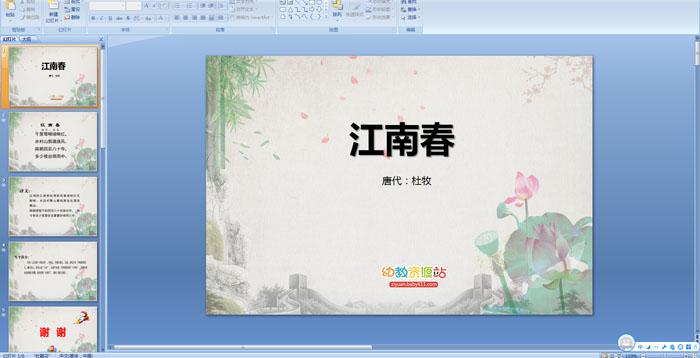 古诗――江南春PPT课件