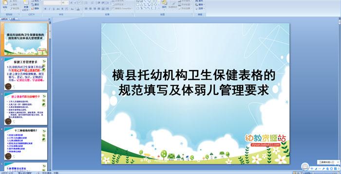 横县托幼机构卫生保健表格的规范填写及体弱儿管理要求PPT课件