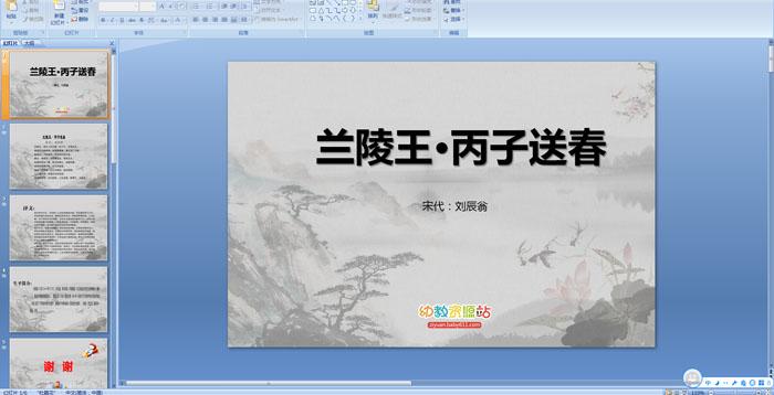 古诗课件:兰陵王·丙子送春