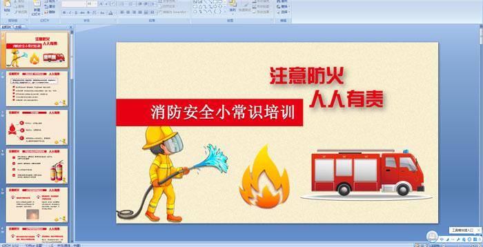 消防安全小常识培训PPT课件