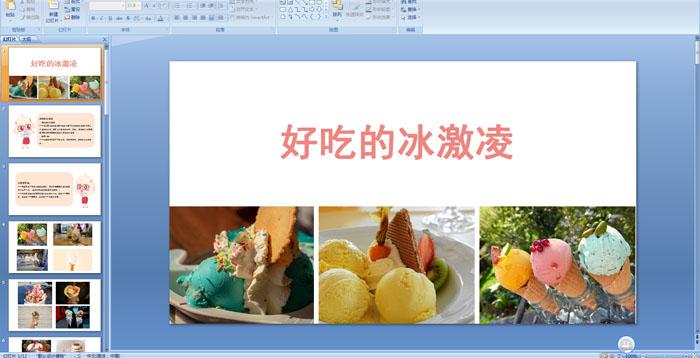 幼儿园中班语言课件――好吃的冰激凌
