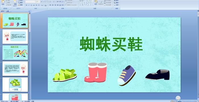 幼儿园大班语言课件――蜘蛛买鞋