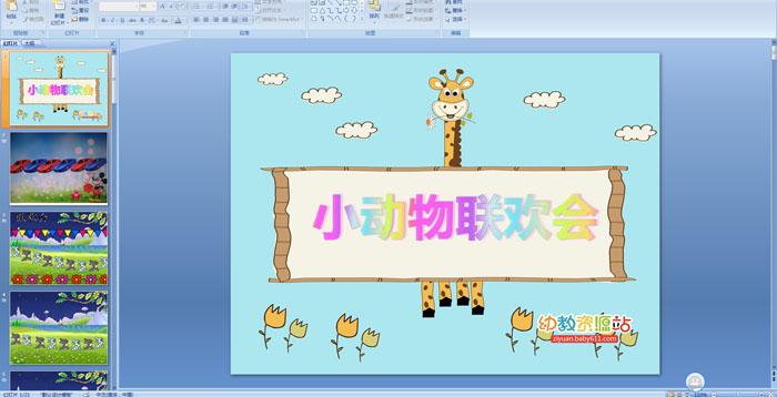 幼儿园中班数学――小动物联欢会PPT课件