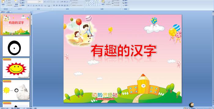 幼儿园大班语言课件――有趣的汉字