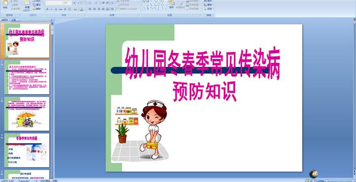 幼儿园冬春季常见传染病预防知识PPT课件