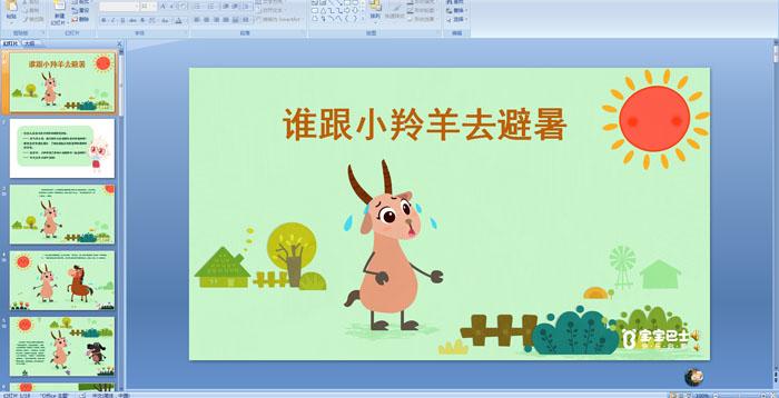 幼儿园中班语言:谁跟小羚羊去避暑PPT课件