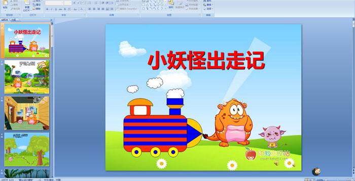 幼儿园故事――小妖怪出走记PPT课件