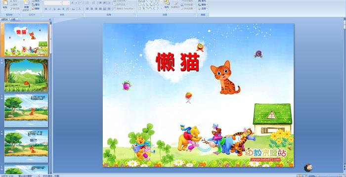 幼儿园故事:懒猫PPT课件