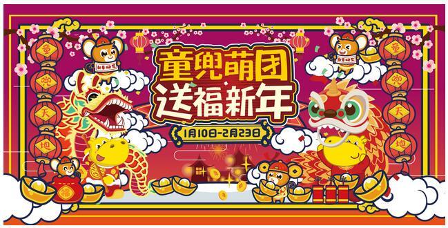 童兜天地萌宝集结 新年来到齐送祝福