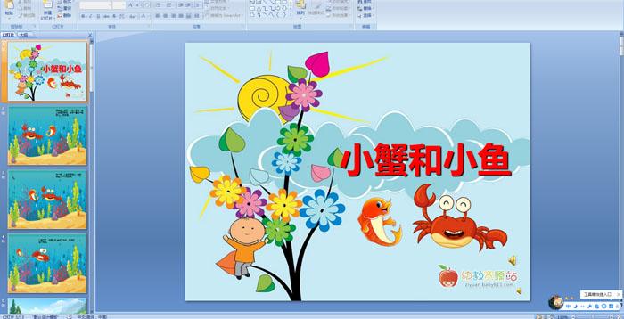 幼儿园故事《小蟹和小鱼》课件