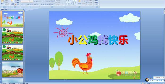 幼儿园故事《小公鸡找快乐》PPT课件