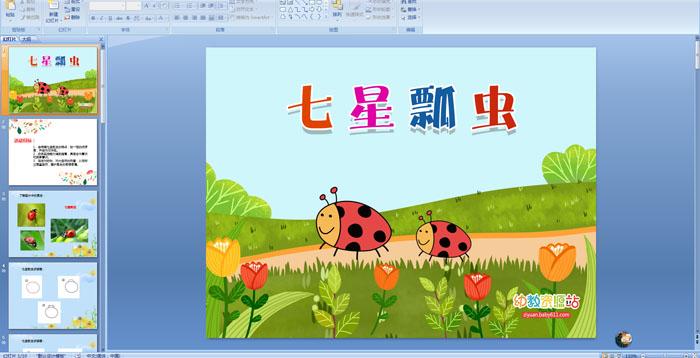 幼儿园中班美术课件:七星瓢虫