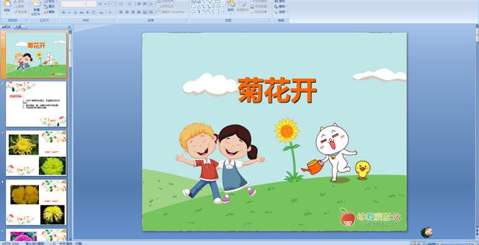 幼儿园中班秋天课件《菊花开》