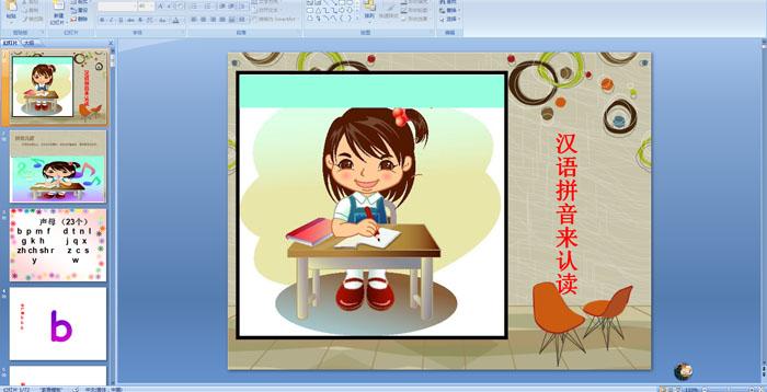 幼儿园小班拼音课件:汉语拼音来认读