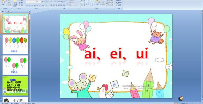 幼儿园大班拼音课件――ai、ei、ui