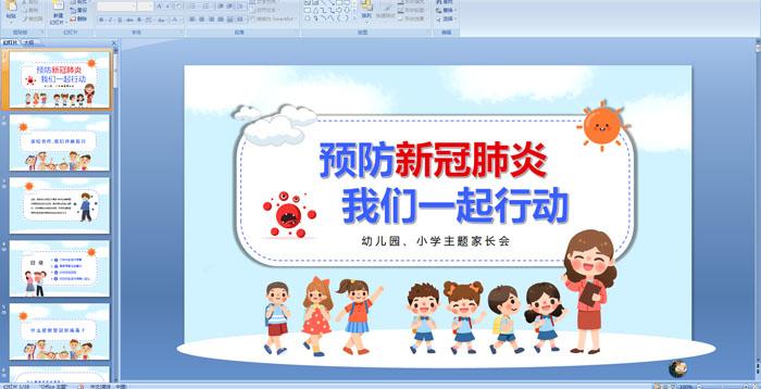 幼儿园大班健康课件:预防新冠肺炎 我们一起行动