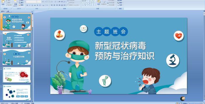 幼儿园大班健康课件:新型冠状病毒预防与治疗知识