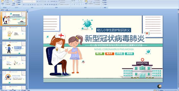 幼儿园大班健康课件:预防新型冠状病毒感染肺炎健康知识讲座