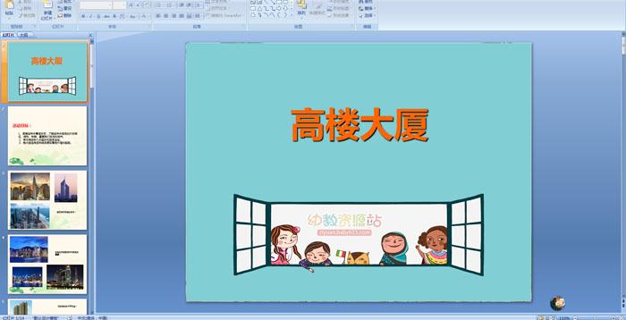 幼儿园中班美术课件:高楼大厦