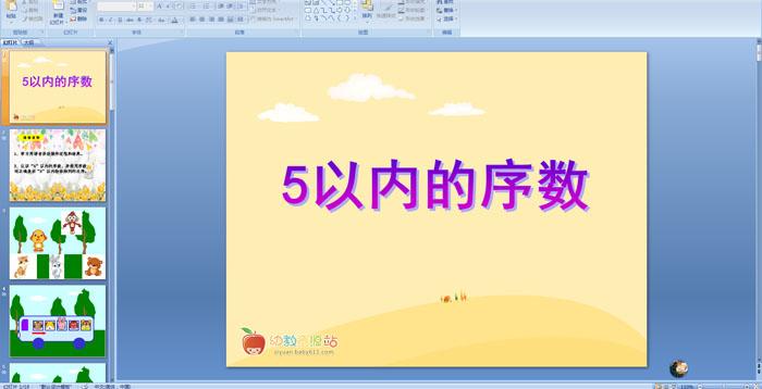 幼儿园中班数学课件:5以内的序数