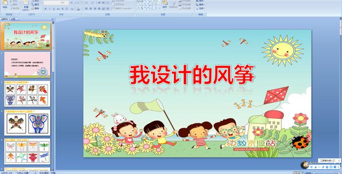 幼儿园大班美术活动课件《我设计的风筝》