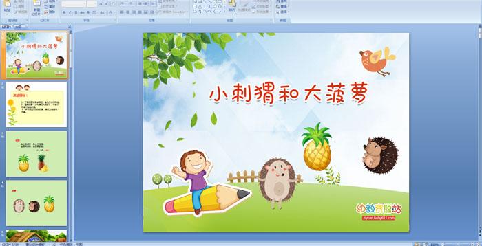 幼儿园中班故事课件《小刺猬和大菠萝》