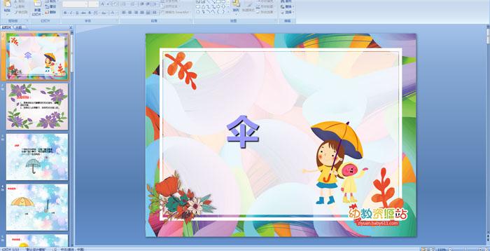幼儿园中班语言PPT课件――伞