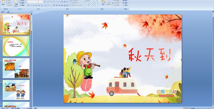 幼儿园中班语言《秋天到》课件