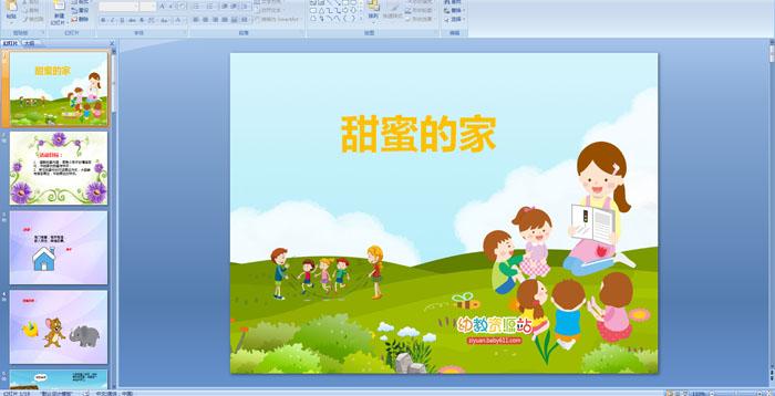 幼儿园中班语言――甜蜜的家PPT课件