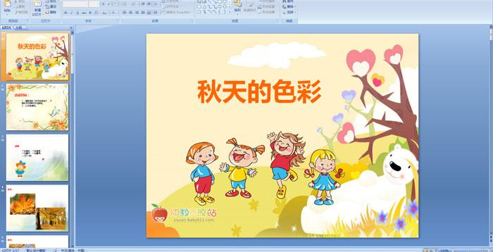 幼儿园中班诗歌课件:秋天的色彩