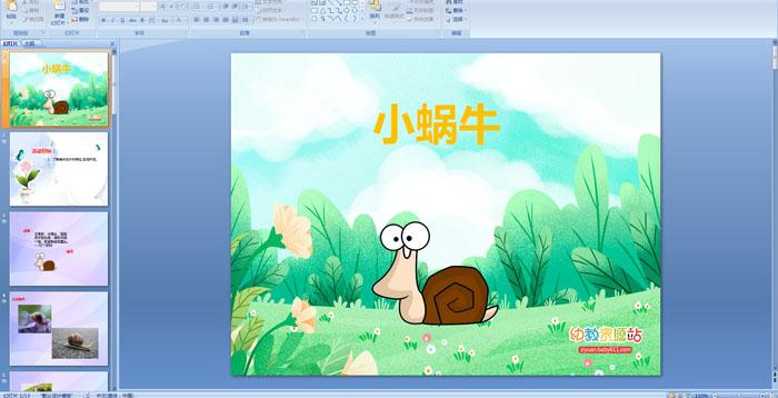 幼儿园中班科学课件:小蜗牛
