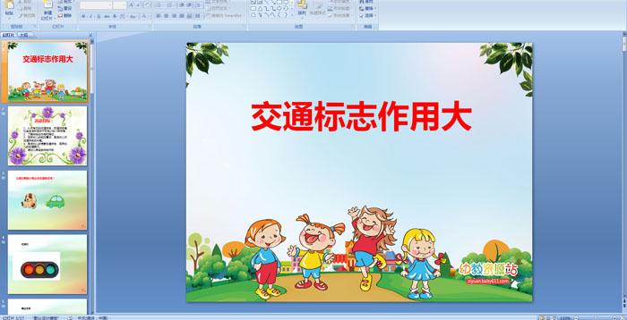 幼儿园中班社会课件――交通标志作用大