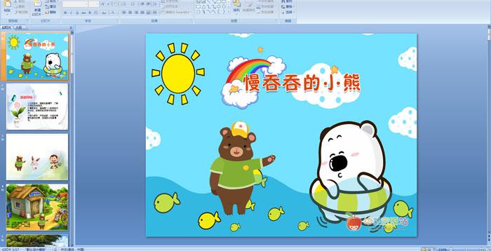 幼儿园中班故事课件《慢吞吞的小熊》