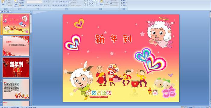 幼儿园小班语言课件:新年到