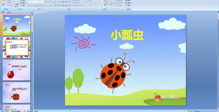 幼儿园中班美术《小瓢虫》PPT课件