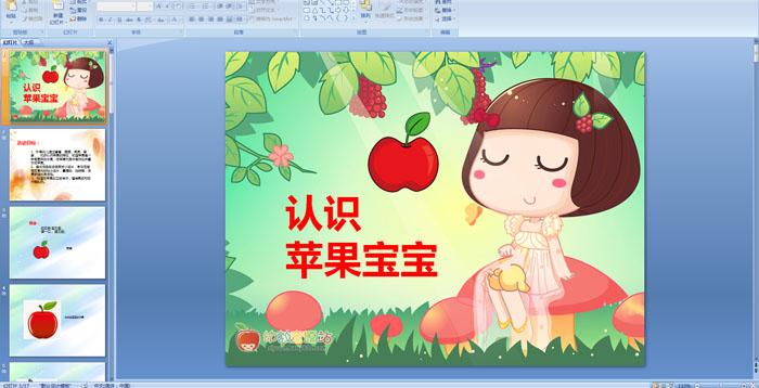 幼儿园小班综合课件:认识苹果宝宝