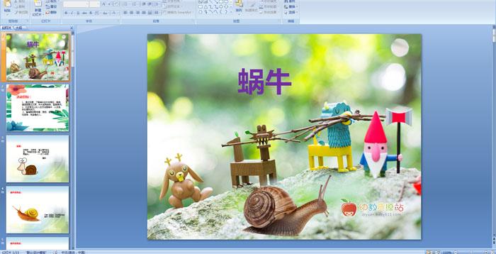 幼儿园中班美术:蜗牛PPT课件
