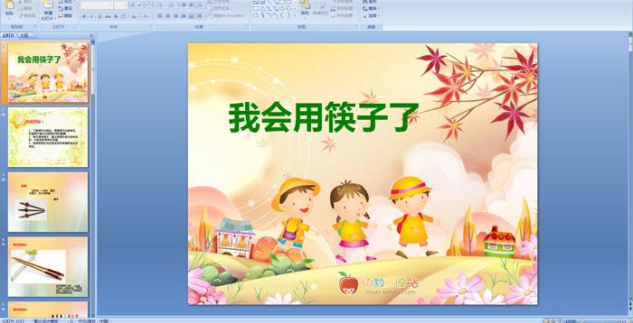 幼儿园中班社会活动:我会用筷子了PPT课件