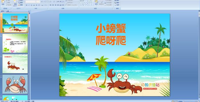 幼儿园小班语言《小螃蟹,爬呀爬》课件