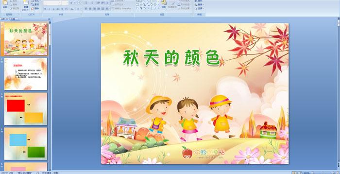 幼儿园中班语言《秋天的颜色》课件