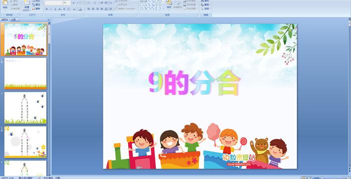 幼儿园大班数学活动设计: 《认识时钟》