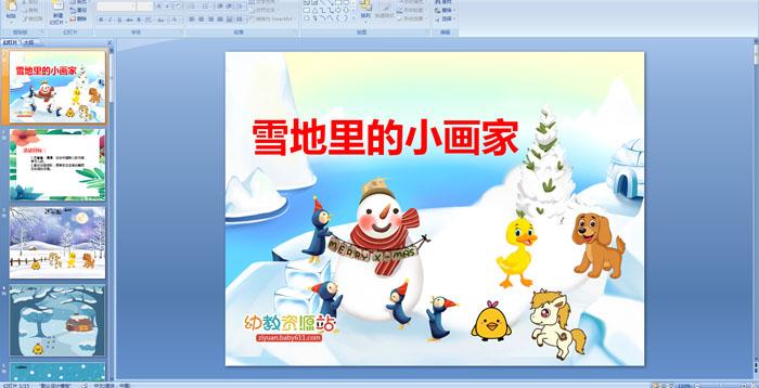 幼儿园中班语言《雪地里的小画家》PPT课件